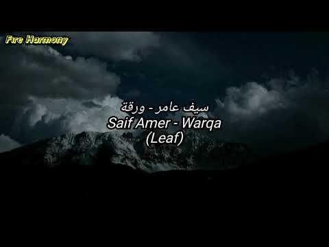 سيف عامر ورقة مترجمة انجليزي Saif Amer Warqa English Subtitles Youtube Deadpool Wallpaper Deadpool Lockscreen