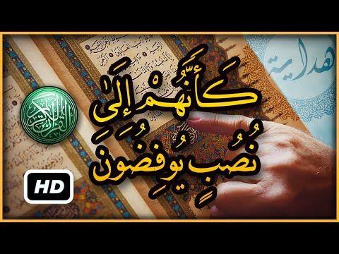 هل تعلم ما معنى كأنهم إلى نصب يوفضون سبحان الله تفسير أغرب كلمات القرآن الكريم Youtube Islam