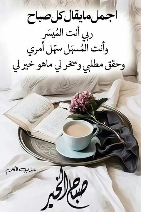 اللهم آمين يارب العالمين Good Morning Arabic Muslim Book Beautiful Morning Messages