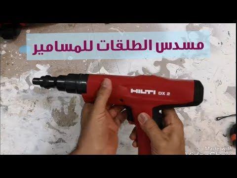 مسدس الطلقات للمسامير البراغي Hilti Dx 2 Youtube Candle Art Candles Crafts Dremel