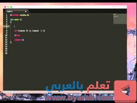 C Programming Tutorial Arabic 12 برمجة لغة سي استخدام Or 12 Test2