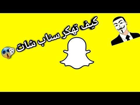 تهكير سنابشات بسهولة Snapchat Hacks Hacks Snapchat