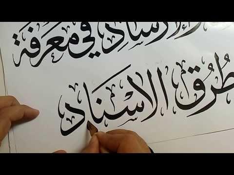 مخطوطة غلاف كتاب بخط الثلث بالسرعة الطبيعية Youtube Calligraphy Artwork Calligraphy Video Arabic Calligraphy
