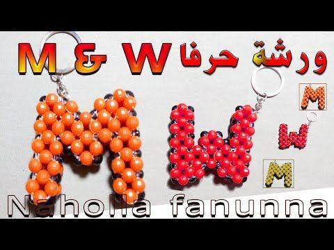 كيفية عمل حرف M W بالخرز How To Make Letter M U With Beads Youtube How To Make Letters Lettering How To Make