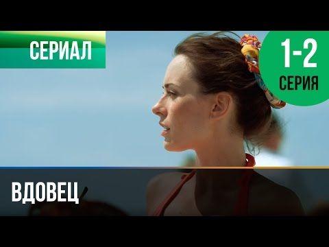 вдовец 1 и 2 серия мелодрама фильмы и сериалы