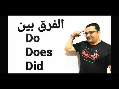 الفرق بين Do و Does و Did المستوى ٧حلقة ١٧ Youtube Mens Tshirts Mens Tops Mens Graphic Tshirt