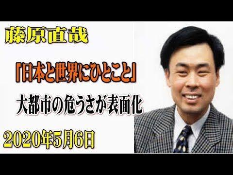 藤原直哉の「日本と世界にひとこと」大都市の危うさが表面化 2020年5月 ...