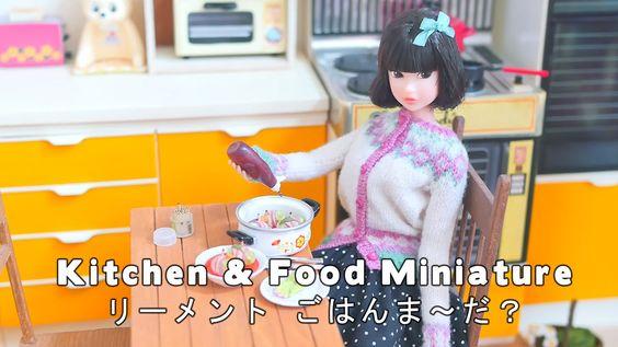 Kitchen & Food Miniature / リーメント ぷちサンプルシリーズ「ごはんま~だ?!」 / 리멘트 식완 음식 미니어쳐 모...