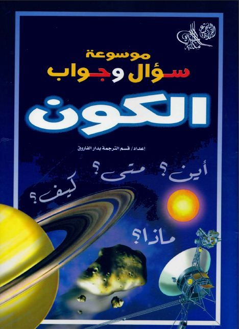 Pin By Dalila Ben On مكتبتي Ebooks Free Books Free Ebooks Download Books Book Club Books