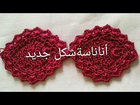 جديد اناناسة بالكروشي نصف طوق على شكل جديد مع عالم أم فاطمة الزهراء Youtube Crochet Necklace Festival Bra Crochet