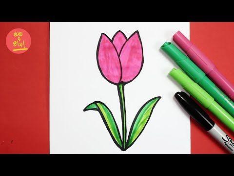رسم زهرة التوليب بالرصاص والخطوات تعليم رسم سهل Youtube Drawing Images Drawings Coloring Sheets