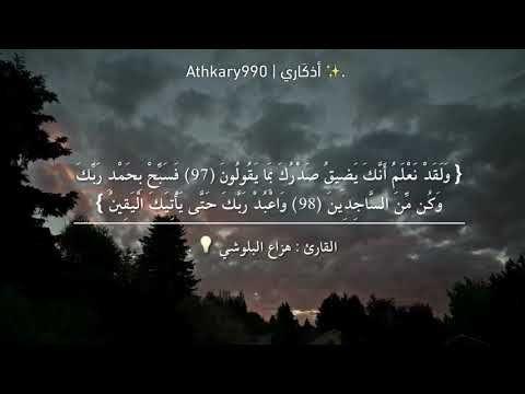 أيه قصيرة من سورة الحجر بـ صوت القارئ هزاع البلوشي Youtube Islamic Quotes Quran Quotes Quran Quotes Verses