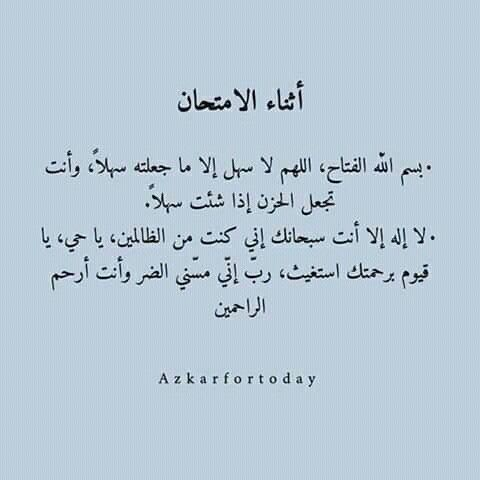 Pin By On Do3a2 Islamic Quotes Quotes Math