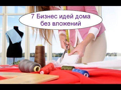 7 Biznes Idej Doma Bez Vlozhenij Youtube Biznes Biznes Sovety Obuchenie