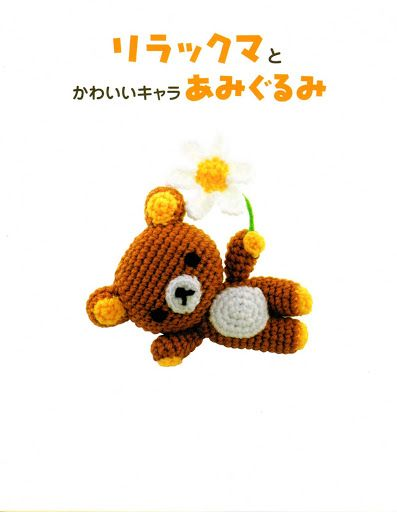Amigurumi Bear 1 - Suntaree Ja-inta - Picasa Albums Web