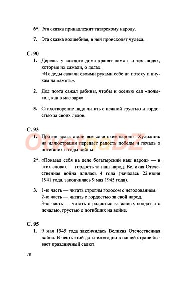 ГДЗ (страница) 78 - Литература 1-2 класс Ефросинина