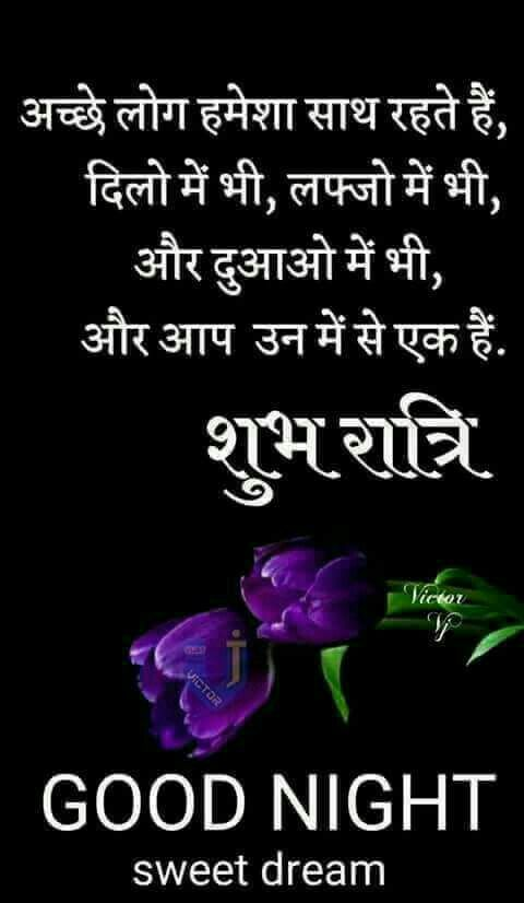 Good Night Good Night Hindi Quotes Good Night Quotes Good Thoughts Quotes
