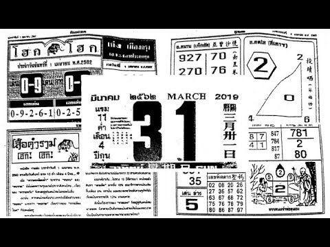 Thai Lottery Last 4pc Paper 1 4 2019 100 Winning Tips Lottery
