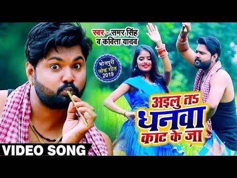 Ailu Ta Dhanva Kat Ke Ja Video Song Samar Singh And Kavita Yadav