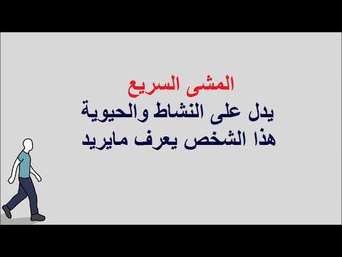Hanaa Wagdy طريقة مشيك تخبرنا الكثير عن شخصيتك لـــ د ابر In 2021 Blog Posts Arabic Calligraphy Blog