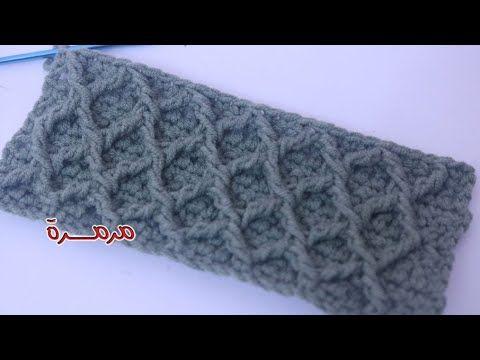 غرز كروشيه شتوية غرزة الماسة غرزة رجالى وحريمي مناسبة لكل اعمال الكروشيه مع مرمرة Youtube Crochet Crochet Stitches Stitch