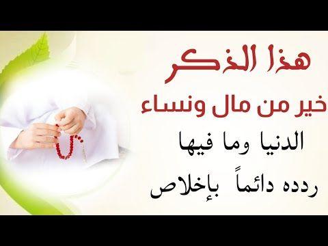 هذا الذكر خير من الدنيا وما فيها خير من مال ونساء الدنيا ردده فى كل لحظة من حياتك Youtube Jlo