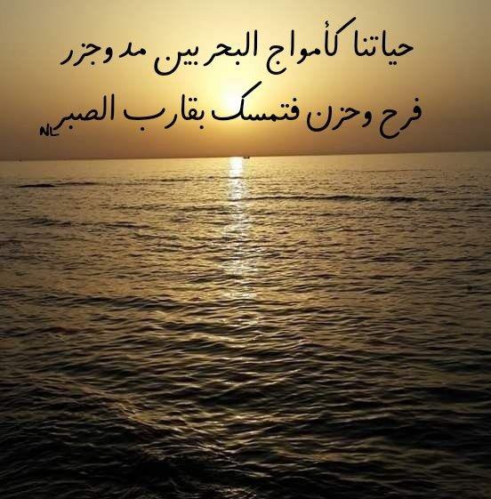 حياتنا كأمواج البحر بين مد وجزر فرح وحزن فتمسك بقارب الصبر
