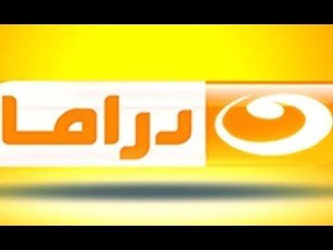 تردد قناة النهار دراما Al Nahar Drama 2020 Tech Company Logos Company Logo Drama