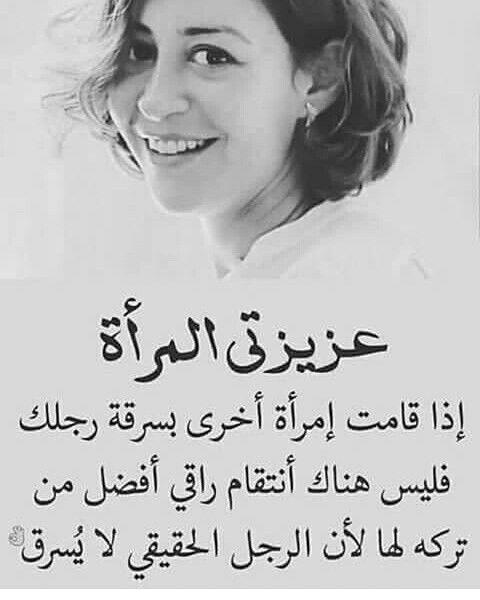 Gercek Adam Calinmaz Arabic Quotes Sweet Quotes Photo Quotes