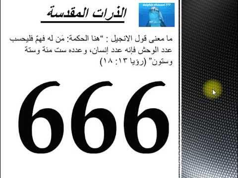 الذرات المقدسة 666 Tech Company Logos Company Logo Logos