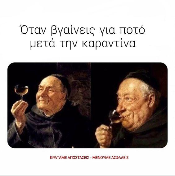 όταν βγαίνεις για ποτό | to_giagiopoulo