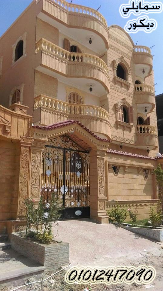 Pin By Ayman On الحجر Facade House Styles Building
