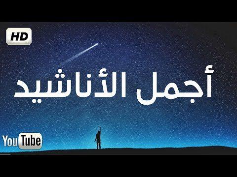 اجمل واروع الاناشيد على اليوتيوب باقة مختارة بدون إيقاع Hd Youtube Islamic Love Quotes Quotes Youtube