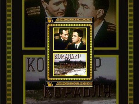 командир корабля 1954 фильм Youtube фильмы командир детские фильмы