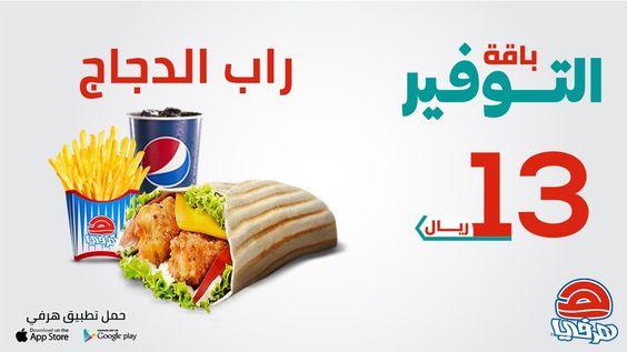 عروض المطاعم عرض مطعم هرفي علي راب الدجاج بـ 13 ريال عروض اليوم In 2020