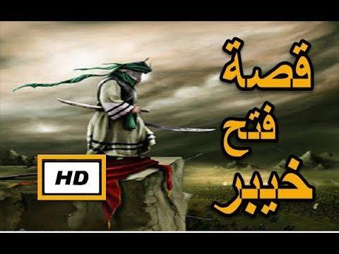 هل تعلم قصة فتح خيبر من اجمل القصص النبوي شرح مفصل Youtube Poster Movie Posters Painting