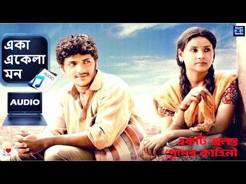 Eka Ekela Mon Arijit Singh Chirodini Tumi Je Amar 2 Arjun Chakraborty Full Audio Song Youtube Songs Mp3 Song Audio Songs