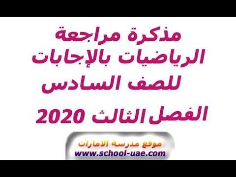 مذكرة مراجعة الرياضيات للصف السادس الفصل الثالث 2020 الامارات Oio