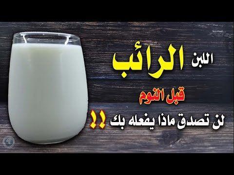 هذا ما سوف يفعله بك من اللبن الرائب فوائد شرب اللبن الرائب ليلا قبل النوم حقائق مدهشة Youtube Glass Of Milk Milk Glass