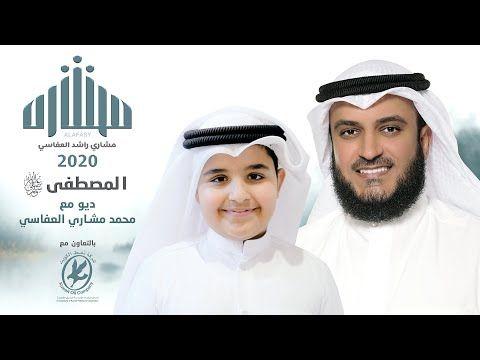 المصطفى ﷺ مشاري راشد العفاسي وابنه محمد Youtube Islamic Nasheed Muslim Pictures Cute Muslim Couples