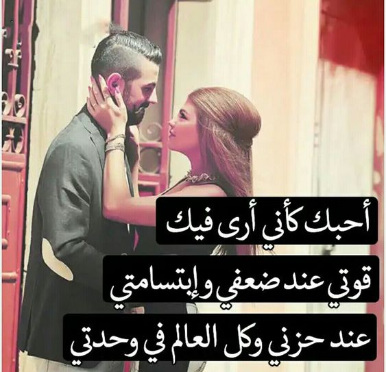 Pin By Um Aboody On Arabic Love Quotes Wonder Quotes Love Quotes Roman Love