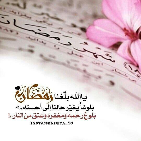 اللهم بلغنا رمضان Ramadan Ramadan Kareem Muslim Months