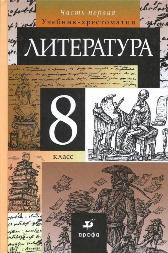 Литература 8 класс курдюмова читать