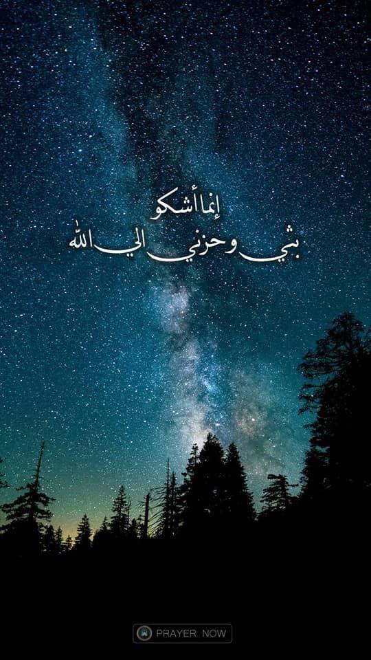 انما أشكو بثي وحزني الى الله Ancient Wallpaper Islamic Wallpaper Hd Wall Stickers Islamic
