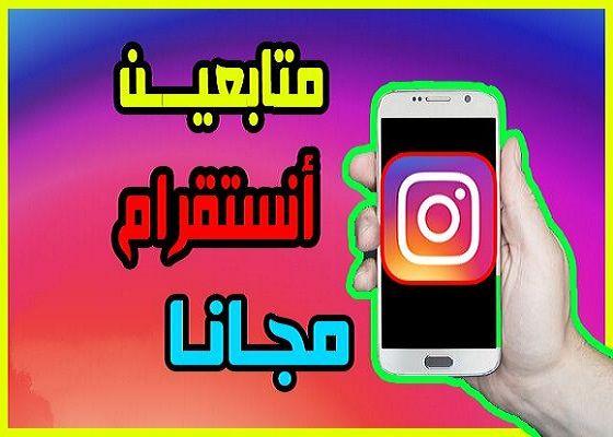 زيادة متابعين انستقرام عرب 10k باليوم برنامج خورافي Instagram Followers Instagram App
