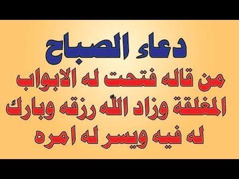 دعاء الصباح من قاله فتحت له الابواب المغلقة وزاد الله رزقه وبارك له فيه Allah Arabic Calligraphy Calligraphy