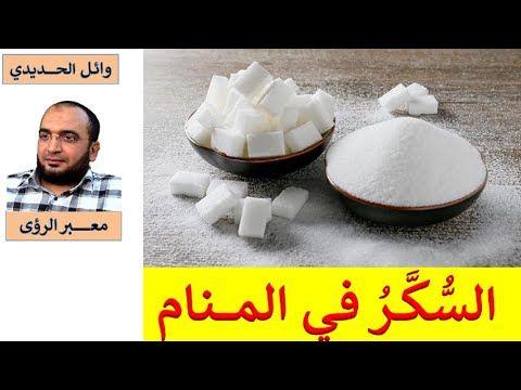 تفسير حلم السكر في المنام بالتفصيل Youtube Food Condiments Salt