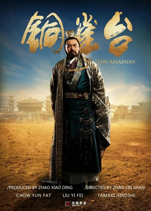 the samurai of ayothaya 720p izle