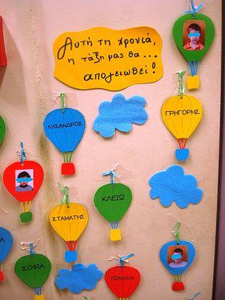 Νηπιαγωγός για πάντα | Παρουσιολόγιο: Αερόστατα