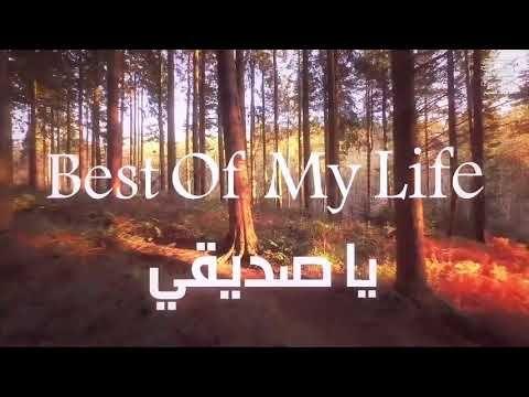 اغنية عن الصداقة Youtube Life Enjoyment Of My Life